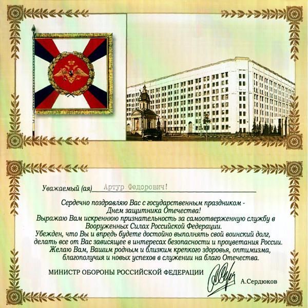 Поздравления министра обороны к дню защитника отечества
